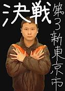 アンチGEN9RO(鈴木洋平)