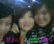 〜友♪A型&B型♪情〜