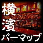 横浜バーマップ  (横浜BARMAP)