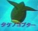 【タケノコプター】