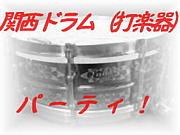 関西ドラム(打楽器)パーティ