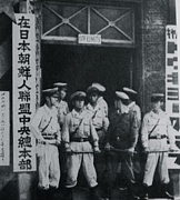 在日のタブー朝鮮進駐軍