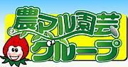 岡山 農マル園芸