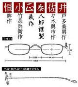日本眼鏡◆泰八郎謹製など