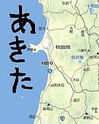 同郷会(秋田出身東京在住)