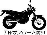 TW200、TW225オフロードの集い