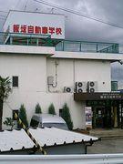 飯坂自動車学校2007春