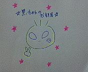 ☆黒ちゃんのお部屋☆