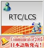 RTC/OCS/LCS
