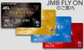 JAL 〜JMB FLY ON プログラム〜