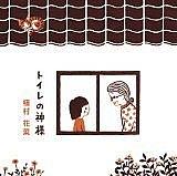 ゴリラの会★SAIJO