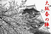 大阪春の陣