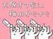 ★大阪オフ会in梅田★5/11(土)