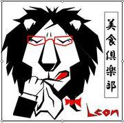 LEON 美食倶楽部