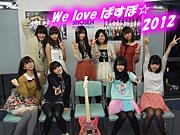 We love ぱすぽ☆