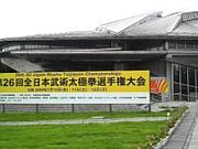 全日本武術太極拳選手権大会