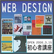 WEBデザイン 初心者講座