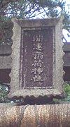 開運稲荷神社