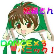 妖精さんDance×3パニック!