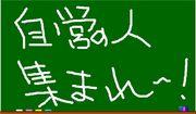 ★愛知・名古屋・東海【自営会】