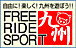 FREE RIDE SPORT九州
