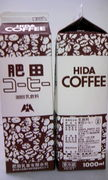 肥田コーヒー