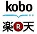 電子ブック 楽天 <kobo>
