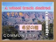 A wheel track desired 希望の轍