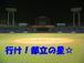 行け!都立の星☆(高校野球)