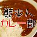 熊本人カレー部