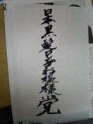 日本黒髪ロングお嬢様党