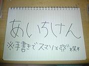 ★mixi愛知支部★
