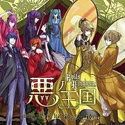 悪ノ王国〜Evils Kingdom〜
