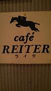 cafe REITER (カフェ ライタ)