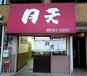 月天 田町店