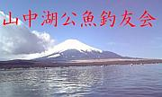 山中湖 公魚(ワカサギ)釣友会