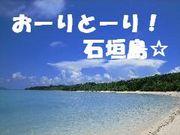 おーりとーり!石垣島☆