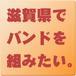 滋賀県でバンドを組みたい。