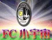 FC小宇宙