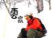 雲水定期練習会〜2012〜