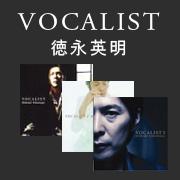 VOCALIST/徳永英明