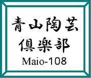 青山陶芸倶楽部