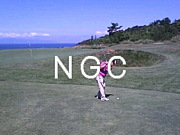 NGC【長島ゴルフ倶楽部】