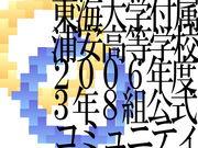 CZR47*東海大浦安8組コミュ