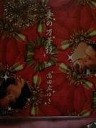 愛の万華鏡