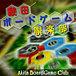 秋田ボードゲーム倶楽部