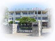 石垣中学校