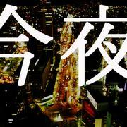今夜の遊び!【大阪版】