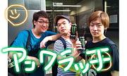 アンクラッチ(東京NSC16期生)