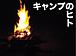 Campのヒト【キャンプのヒト】